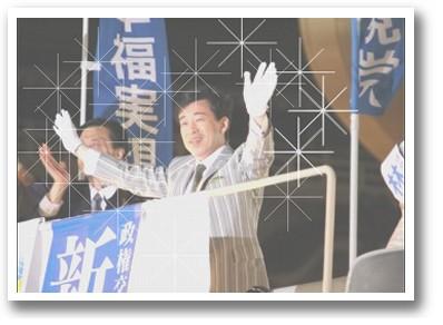 総裁先生2009年衆議院選