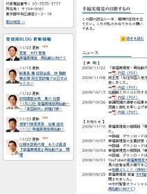 党サイトBLOG更新状況欄