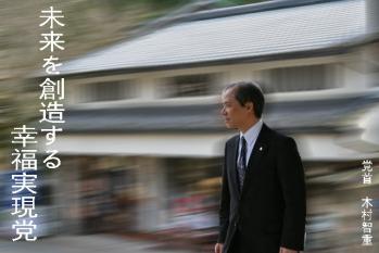 木村党首加工画像