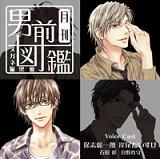 男前図鑑②(黒盤)