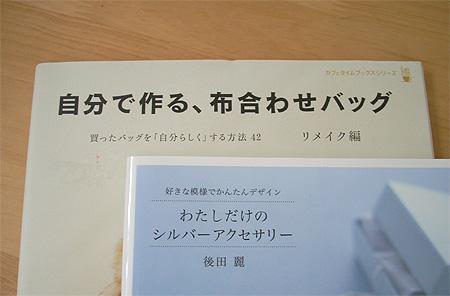 20080823本②