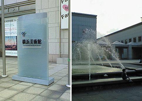 20080917横浜美術館②
