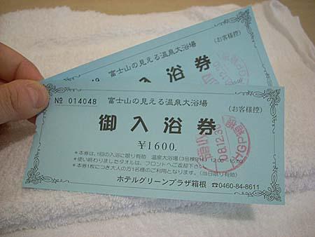 20081230露天風呂②