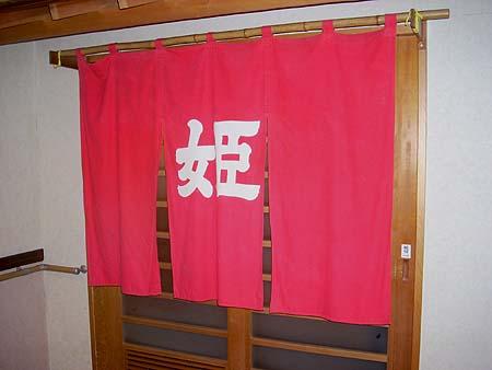 20081230露天風呂③