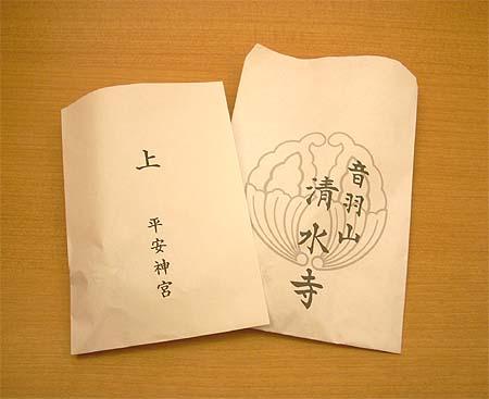 20090112お守り①