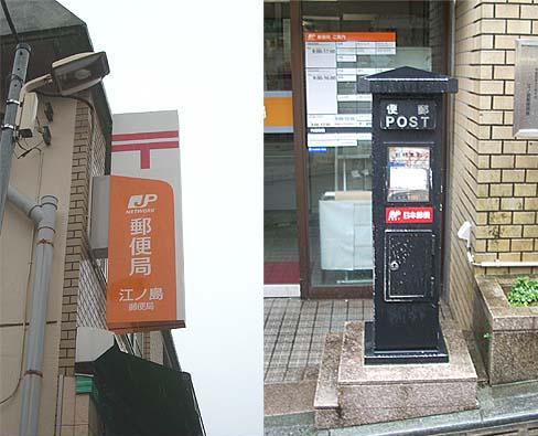 20090320江ノ島郵便局