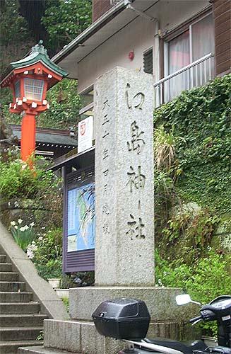 20090320江島神社④