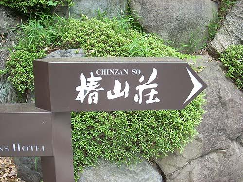 20090505椿山荘①