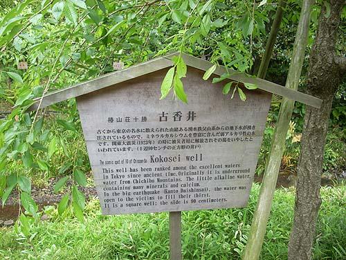 20090505椿山荘⑦