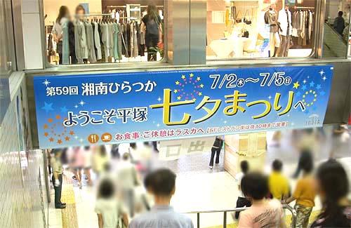 20090704平塚駅①