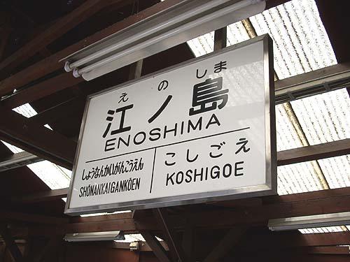 20090715江ノ島駅①