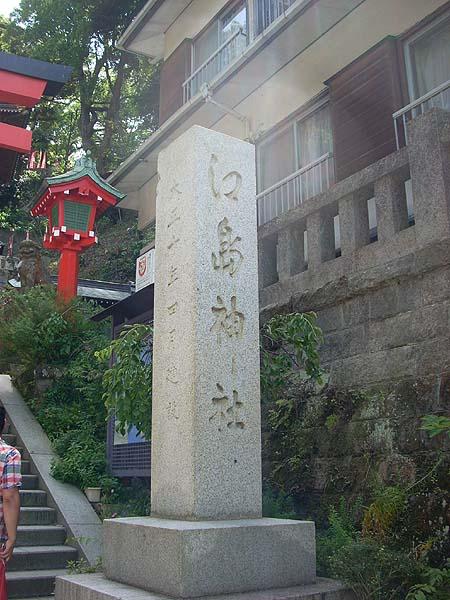 20090715江島神社①