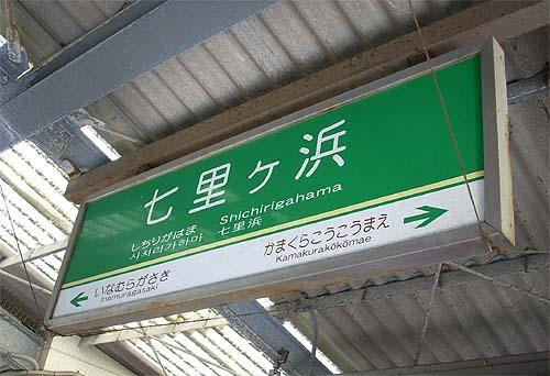 20090715七里ヶ浜駅