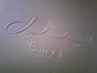 「Bateelの箱」Bateel(ドバイ)