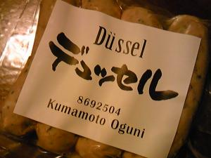 「チーズグリラー」デュッセル(阿蘇郡小国町)