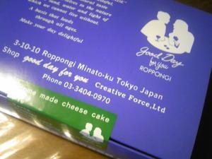 「Theチーズ&チーズ」グッディ・フォーユー六本木(東京)