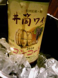 「無添加ワイン コンコード中口」井筒ワイン(長野)