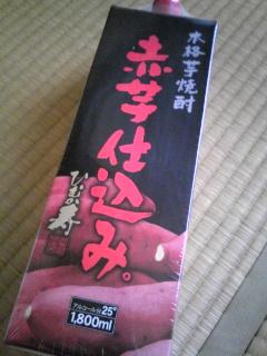 「赤芋仕込み」寿海酒造(宮崎)