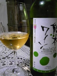 「デラウェア」熊本ワイン(熊本市)