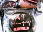 「萬平ドーナツ」萬平浪漫(田川市)