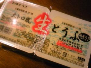 「大トロ風生とうふ」丸美屋(熊本)