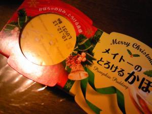 「メイトーのとろけるかぼちゃプリン」協同乳業