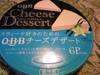 「チーズデザート」QBB(神戸市)