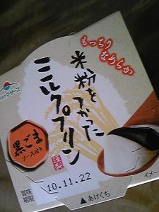「米粉をつかったミルクプリン 黒ごま」らくのうマザーズ(熊本)