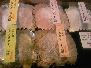 「大福」山月堂(那珂川町)