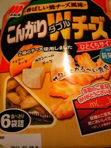 「こんがりWチーズ」三幸製菓(新潟)