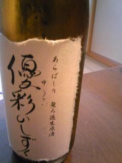 「優彩のしずく」新谷酒造(山口)