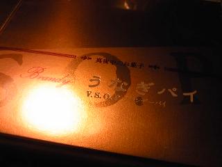 「うなぎパイVSOP」春華堂(浜松市)