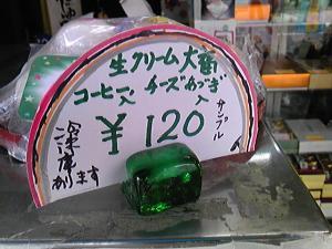 「生クリーム大福」とら屋菓子舗(福岡市)