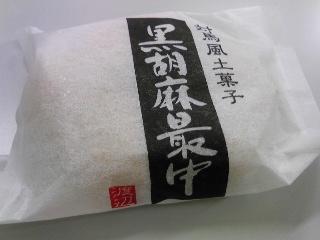 「黒胡麻最中」渡辺菓子舗(対馬)