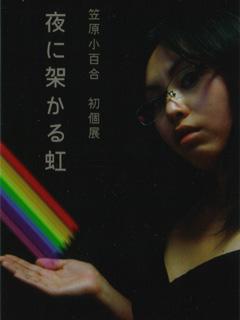 夜に架かる虹