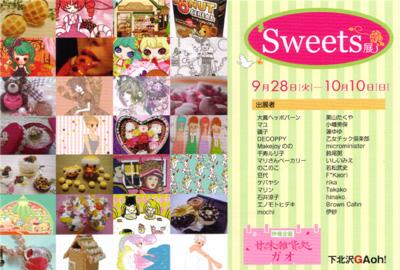 sweets展