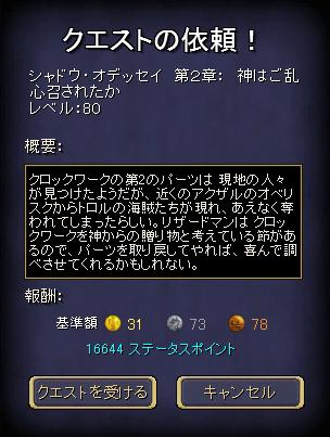EQ2_20090115001.jpg