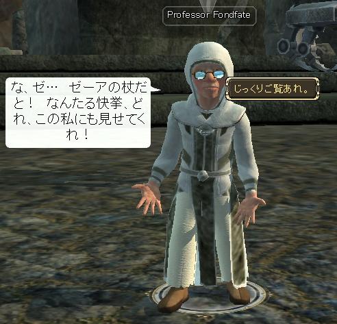 EQ2_20090115002.jpg