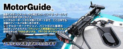motorguide_banner.jpg