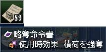 略奪命令書(σ・∀・)σゲッツ!!