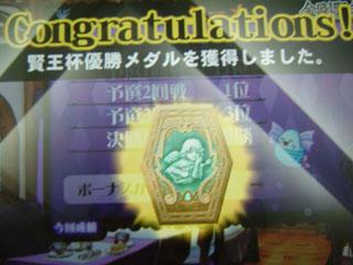 賢王メダル