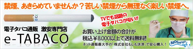 電子タバコ通販 激安専門店|e-TABACO