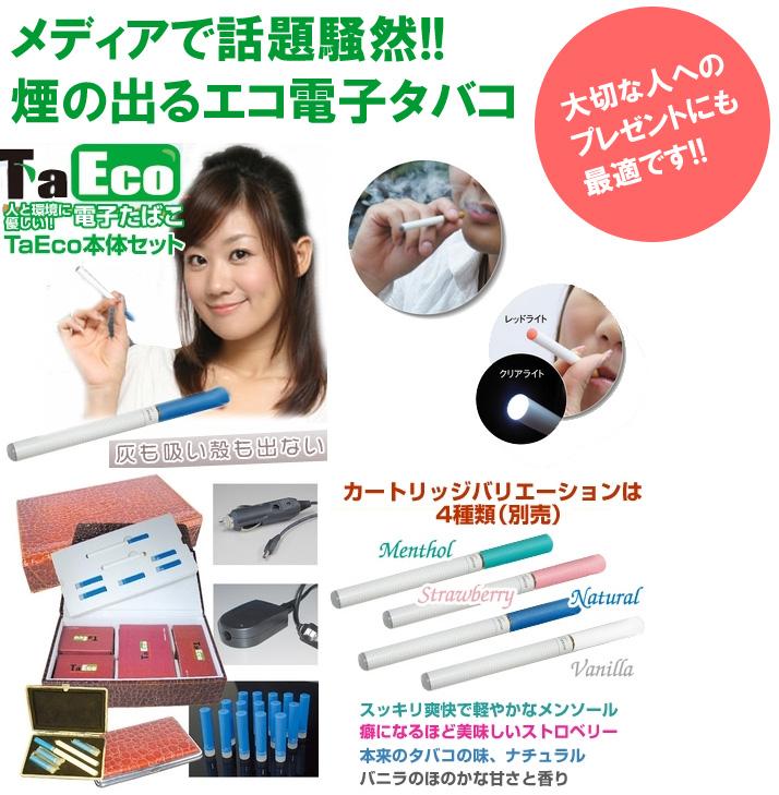 話題の電子タバコ「TaEco」(タエコ)