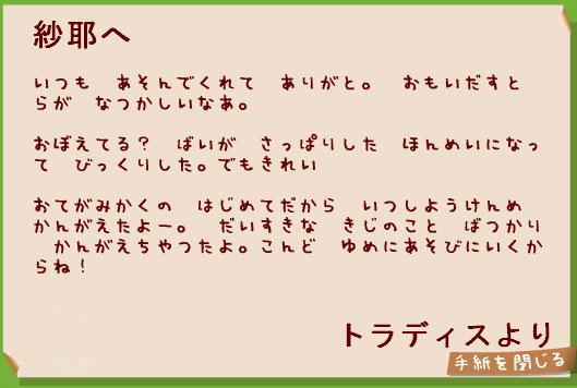 トラからの手紙