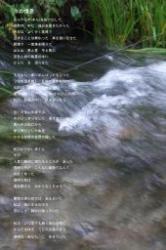 フォトポエム 水の情景_256