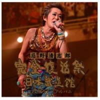 imawano_kiyoshiro_kannzen_hukkatsu.jpg