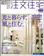 神奈川県の注文住宅