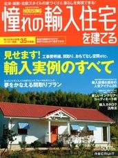 憧れの輸入住宅を建てる