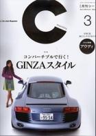 月刊C(シー)