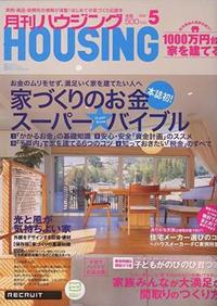 月刊ハウジング